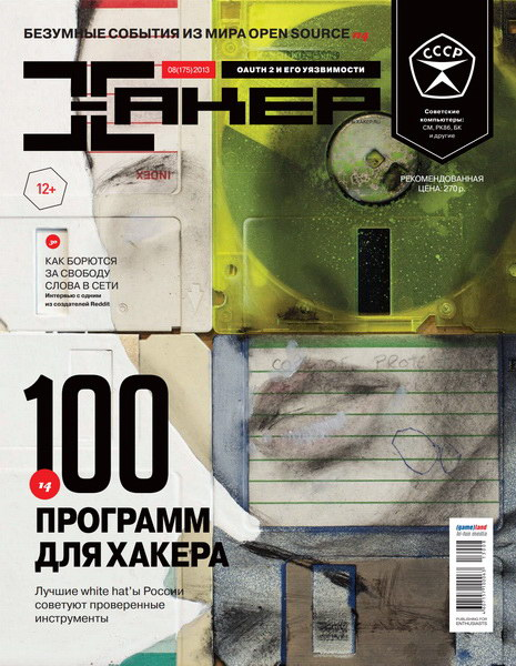 Хакер №8 (август 2013)