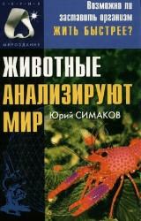 Симаков Юрий - Животные анализируют мир