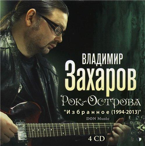 Владимир Захаров и Рок-Острова. 100 лучших песен (1994-2013) MP3