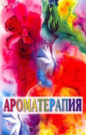 Мих Оксана - Ароматерапия