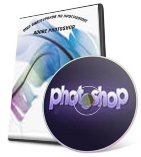 Мир Видеоуроков по программе Adobe Photoshop