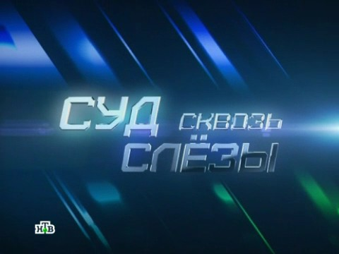 Профессия— репортер. Суд сквозь слезы 2012.