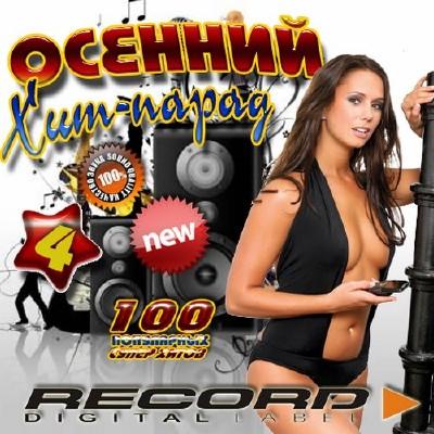 Осенний хит-парад Record #4 (2013)