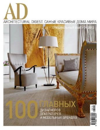 AD/Architecturаl Digest. Спецвыпуск «Самые красивые дома мира» 2013