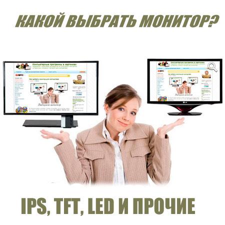 Какой выбрать монитор? IPS, TFT, LED и прочие (2015) WebRip