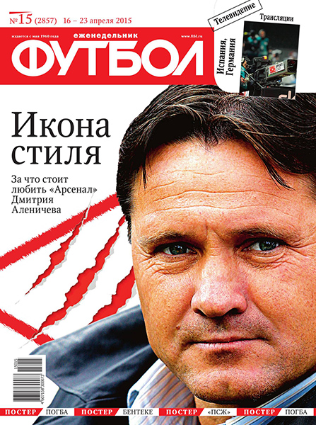 Футбол №15 (апрель 2015)