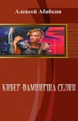 Абабкин Алексей - Кибер-вампирша Селин