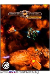 Космические рейнджеры HD: Революция / Space Rangers HD: A War Apart [v 2.1.1980.1]   PC   RePack от R.G. Механики