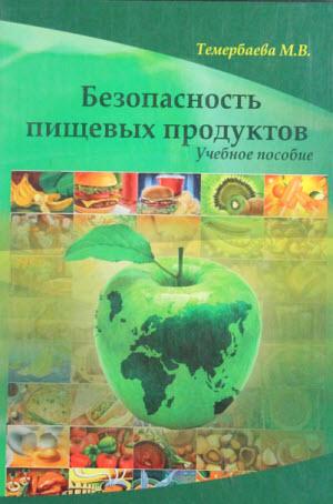 Безопасность пищевых продуктов