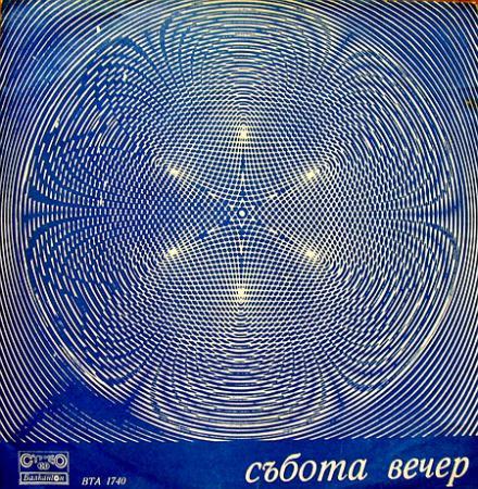 СЪБОТА ВЕЧЕР (1977), Vinyl-rip