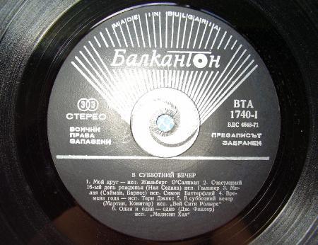 ������ ����� (1977), Vinyl-rip