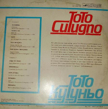 Toto Cutugno - Тото Кутуньо (1984), Vinyl-rip