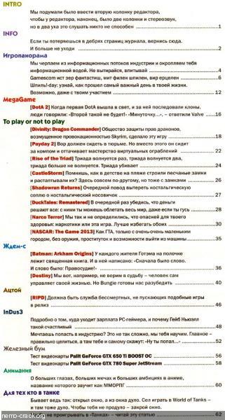 Шпиль! №9 (сентябрь 2013)