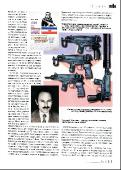 Журнал  Оружие №8 [август 2013] PDF