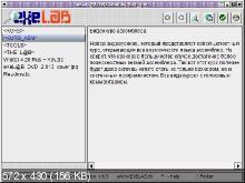 eXeLaB: Видеокурс программиста и крэкера