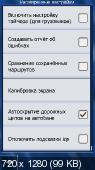 iGO Primo v2.4.9.6.29.636868 [2016/ML/Rus/Android]