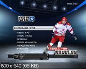 РХЛ 13 / RHL 13 (2013/RUS/RePack от xatab)
