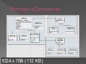 Паттерны проектирования (2012) Видеокурс