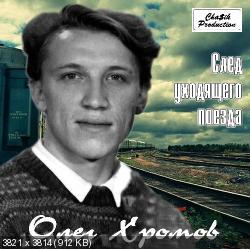 Олег Хромов - Дискография [4 Альбома] (1991-1992) FLAC