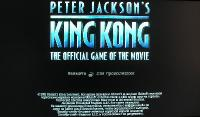 Peter Jackson's King Kong [RF/RUSSOUND]