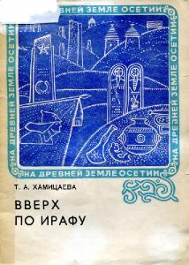 На древней земле Осетии - Хамицаева Т.А. - Вверх по Ирафу [1971, DjVu, RUS]