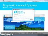 Windows Se7en VINGSBAKS EDITION AIO SP1 x64 DVD v2.13.11.08 (2013/RUS)