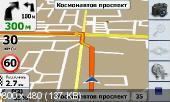 iGO Primo 2013 v2.4 (9.6.29.331894) (Android)