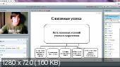 Мегаскорочтение - Перезагрузка мозга 2.0 (2013) Тренинг