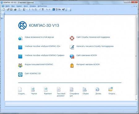 КОМПАС-3D / Kompas-3D ( V13, RUS )