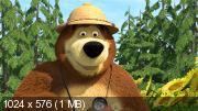 Маша и Медведь [01-40] (2009-2014) BDRip-AVC+WEB-DLRip-AVC
