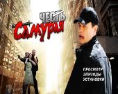 Честь самурая (2012) DVDRip / DVD5