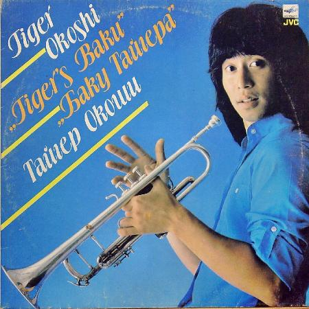 Tiger Okoshi - Tiger's Baku (1981)
