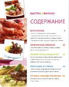 Журнал Быстро и вкусно №12. Сочная свинина (2013) PDF