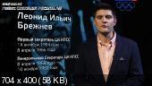 Покушения. Леонид Брежнев (2013) SATRip
