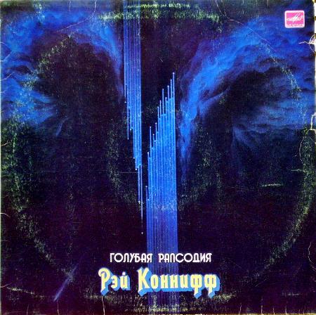 Рэй Коннифф - Голубая рапсодия (1987), Vinyl-rip