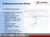 1С - Битрикс Управление сайтом – администрирование (2013) Видеокурс