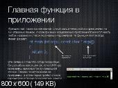 Программирование на objective-c для ios. Уровень 1 (2013) Видеокурс