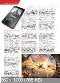 Журнал | Мир ПК №1 (январь 2014) [PDF]