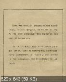 Фигурки-головоломки из 7 кусочков / Перельман Яков Исидорович / 1927