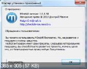 MInstAll 1.0.0.88 Rus Portable
