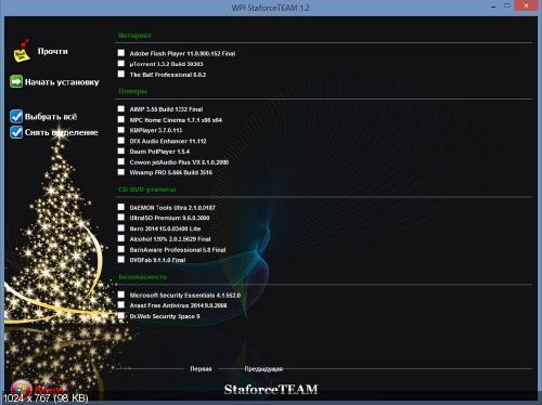 WPI StaforceTEAM v1.2 (RUS/ENG/2013)