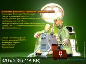 Reanimator HDD Full by Dron6666 v1.0 x86/x64 (2013/ENG/RUS)