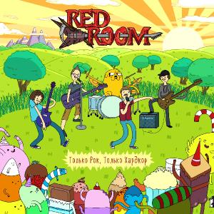 Red Room - Только Рок, Только Хардкор [EP] (2013)