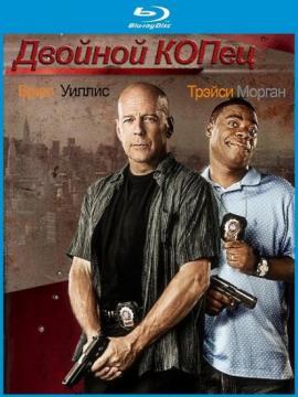 Двойной КОПец / Cop Out (2010) Blu-Ray 1080p   Theatrical Cut