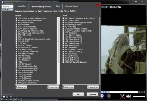VSO Media Player 1.3.9.469 Rus Portable by Invictus