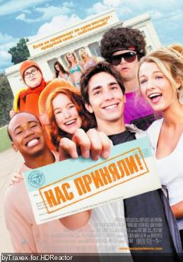 Нас приняли! / Accepted (2006) WEB-DL 1080p | Open Matte