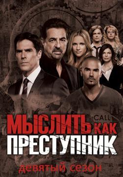 Мыслить как преступник / Criminal Minds [Сезон: 14] (2018) WEB-DL 720p | Jaskier