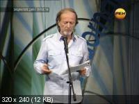 Михаил Задорнов - Нарезка по тематике (2013) SATRip