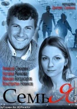 Семь Я (2012) WEB-DLRip 720p