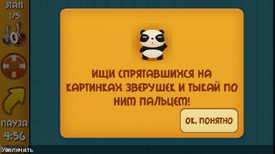 [Android] Ищи зверушек! - v1.0.1 (2014) [RUS]